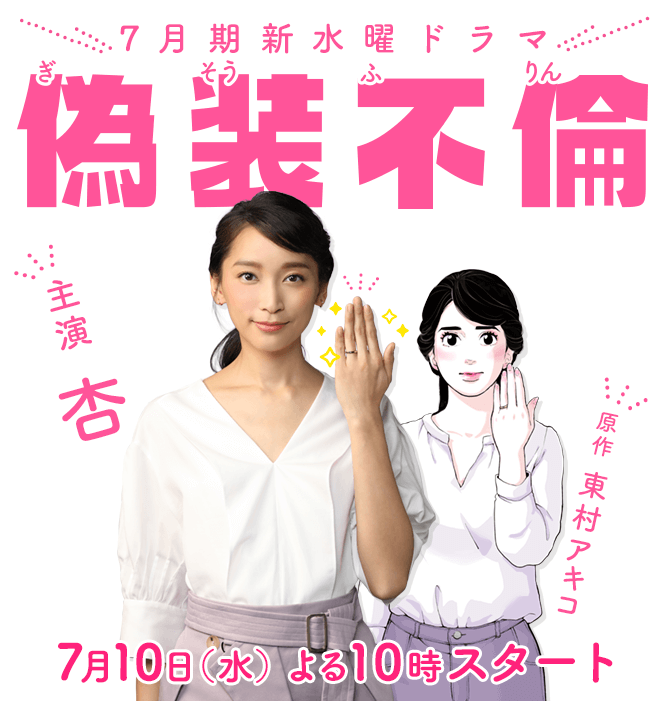 ドラマ「偽装不倫」のポスター