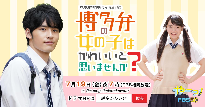 博多弁の女の子はかわいいと思いませんか?のドラマポスター