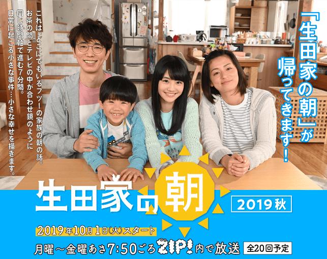 生田家の朝第2シーズン