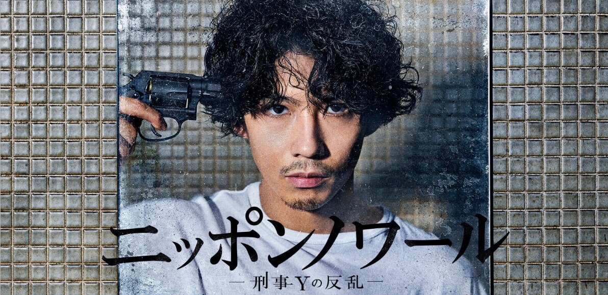 ニッポンノワール―刑事Yの反乱―