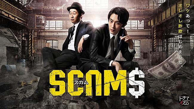 ドラマ「スカム」のポスター