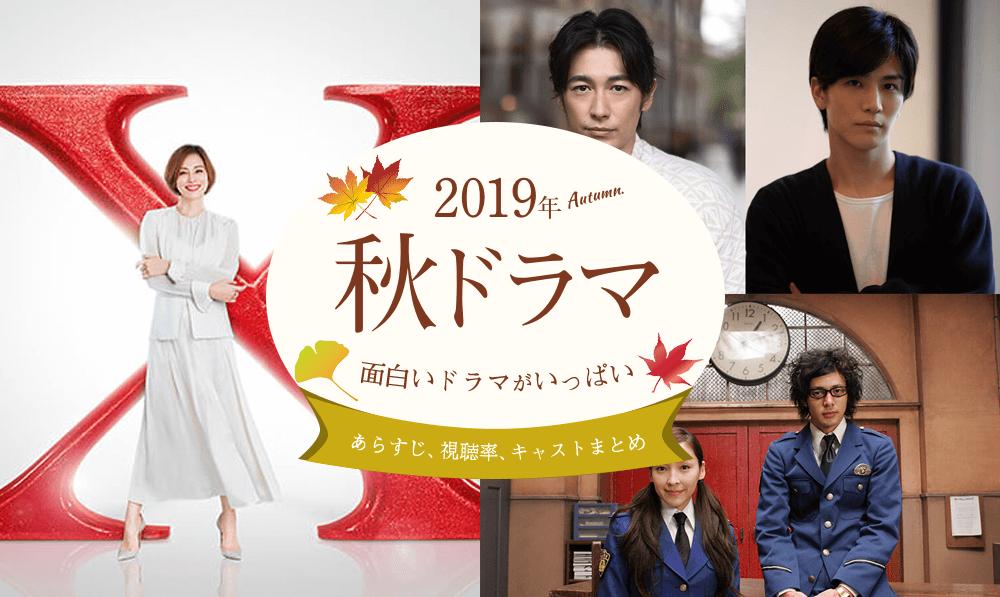 2019年の秋ドラマ