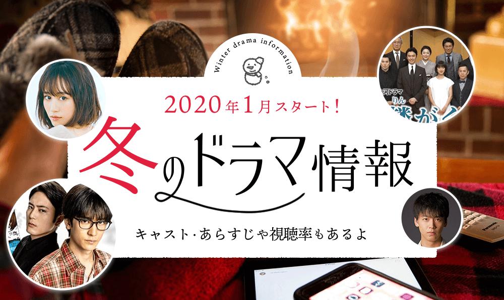 2020年の冬ドラマ